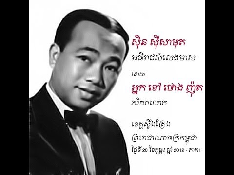 SIN Sisamouth : his true life .......bosbaPANH