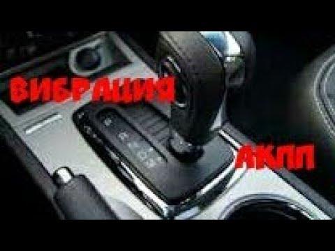 Вибрация в авто с АКПП D или R +тормоз! Toyota Tercel