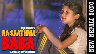 NA SAATHA MA BABA CHHAN  - PUJA DEVKOTA | BASANTA SAPKOTA | NEW NEPALI SONG 2019