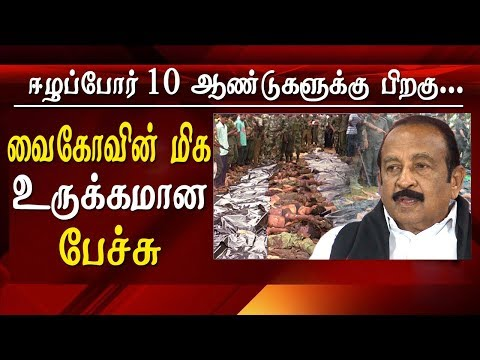 Latest tamil news live vaiko speech on the future of tamil eelam struggle after 10 years   Tamil nadu news   tamil news today    For More tamil news, tamil news today, latest tamil news, kollywood news, kollywood tamil news Please Subscribe to red pix 24x7 https://goo.gl/bzRyDm red pix 24x7 is online tv news channel and a free online tv