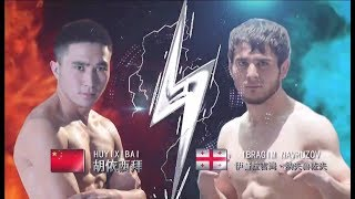 Ибрагим Наврузов vs Хьюиксибай, тизер боя, M-1 Challenge 80