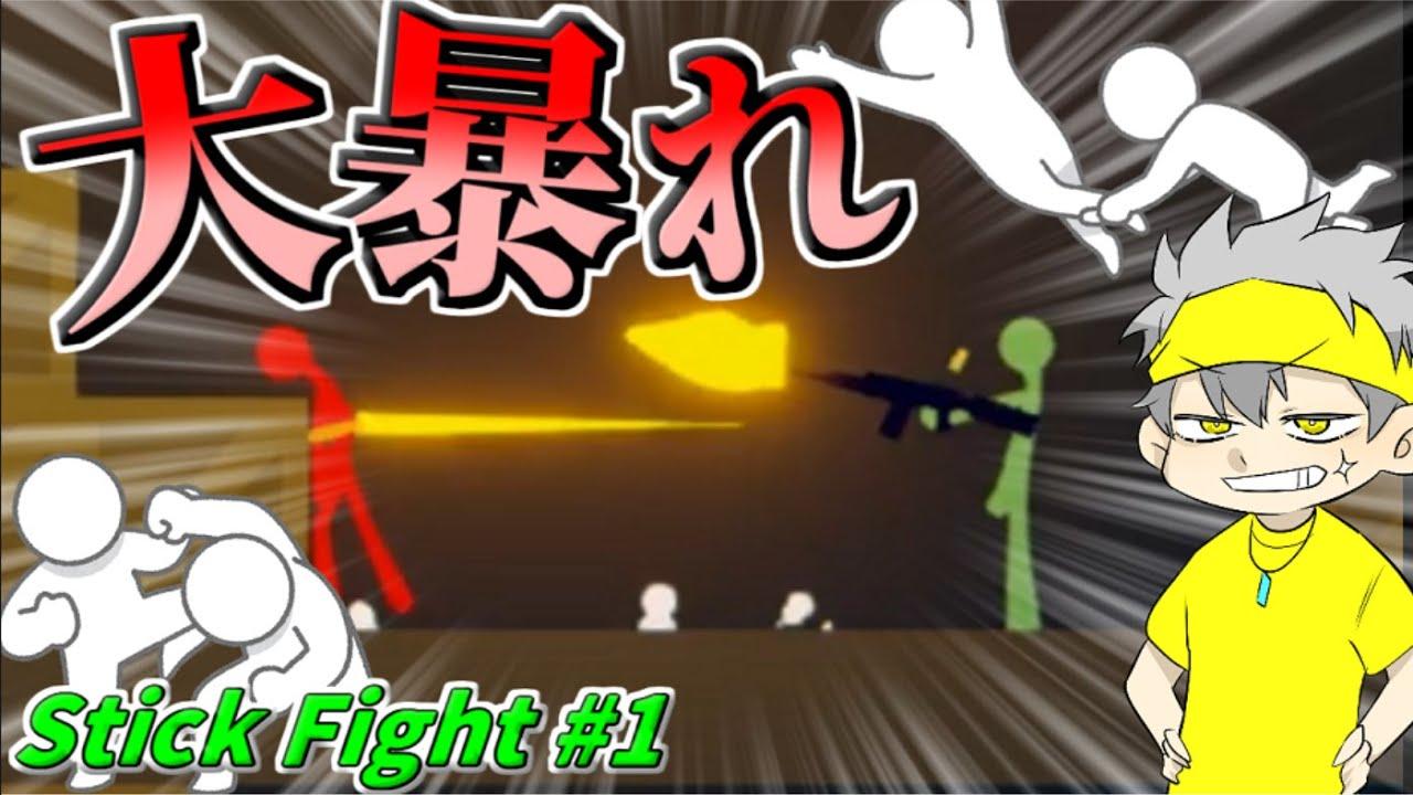 【StickFight】棒人間に変身して大暴れするぜ!!! #1