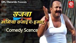 Comedy scence of Sajna Mangiya Sajai Da Hamar || Created By DRJ Records