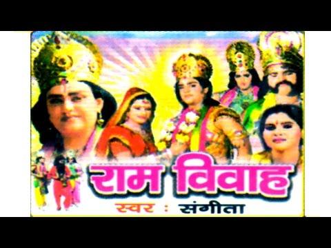 Hindi Ramayan Kissa || राम विवाह || Ram Vivah ||  Sangita || Kahani Lok Katha Rathor Cassette