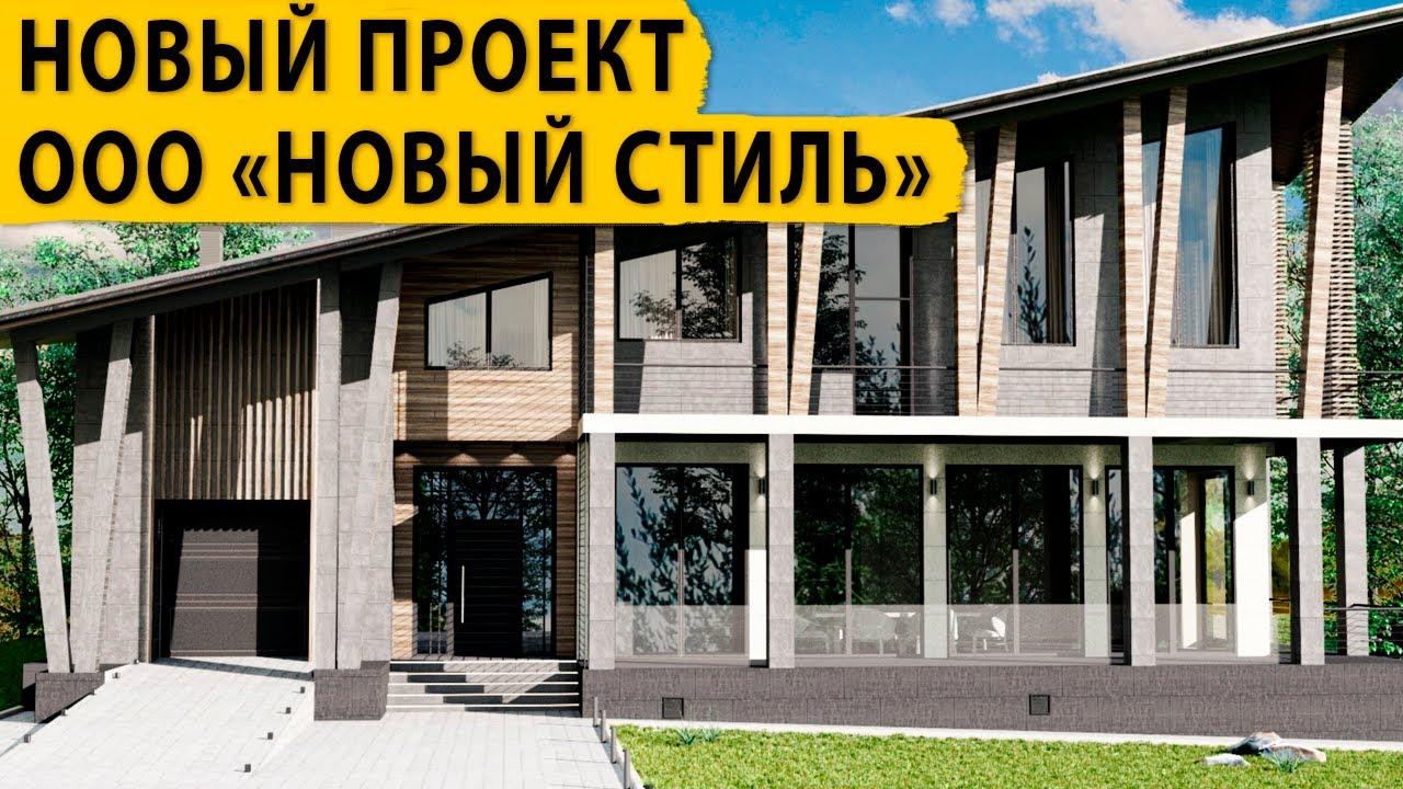 Новый проект ООО «Новый стиль». Недвижимость Сочи и Крыма.