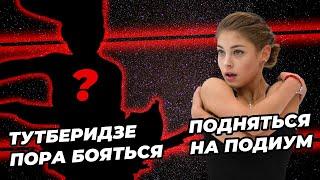 Кихира о травме спины Квады от американки и русского тренера Косторная ждет подиума