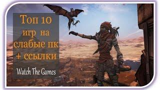 Топ 10 лучших игр  на слабые пк Ч6  ссылки на скачивание