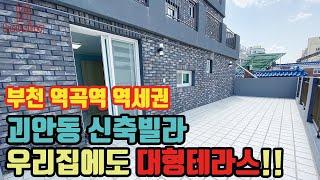 (0423)부천 괴안동 대형테라스 신축빌라 역곡역세권 …