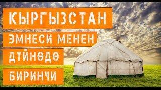 Кыргызстан эмнеси менен дүйнөдө биринчи орунда турат/ Кейжи-Мейжи
