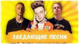 ЗАЕДАЮЩИЕ РЭП ПЕСНИ  - НОВИНКИ 2018