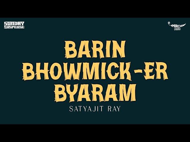 Sunday Suspense | Barin Bhowmick-er Byaram | Satyajit Ray | Mirchi Bangla