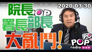 Baixar 2020-03-30【POP撞新聞】黃暐瀚談:「院長、部長、署長,大亂鬥!」