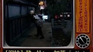 Shimura Ken and Kato Cha versions, Old man and drunkard (Mechaike 10/10/2009)