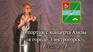 Репортаж с концерта певицы Азизы в ДК г. Электрогорск (15.11.2016)