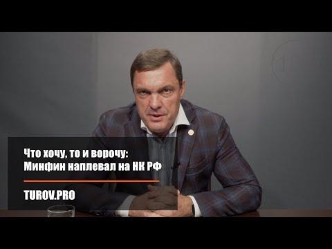 Что хочу, то и ворочу: Минфин наплевал на НК РФ