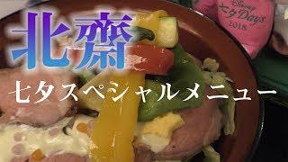 【TDL】【七夕デイズ2018】レストラン北齋 七夕膳を実食!