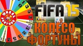 FIFA 15 UT КОЛЕСО ФОРТУНЫ #1 [ BALTIMORE BEAST ]