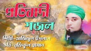 Md Azijul Islam - প্রতিবাদী গজল -ইতিহাসের পাতা বলেনা কথা - New Bangla Gojol