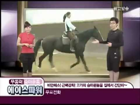 hilarious horse riding fitness ace power youtube