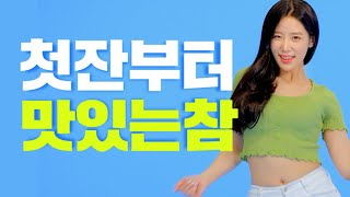 """소주 맛 참 좋다! 맛있는 참 CF(30"""")"""
