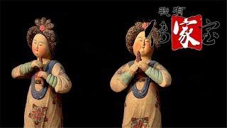 [我有传家宝]汉代舞俑 为我们再现历史的瞬间| CCTV