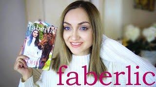 ОГРОМНЫЙ ЗАКАЗ FABERLIC | ОТОРВАЛАСЬ ПО ПОЛНОЙ ФАБЕРЛИК 12 каталог