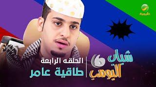 مسلسل شباب البومب 6 - الحلقه الرابعة