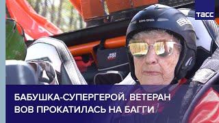 Бабушка-супергерой. Ветеран ВОВ прокатилась на багги