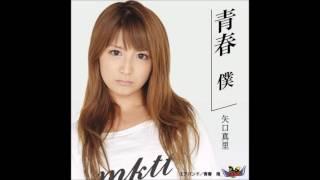 4/7動画「青春、僕」矢口 真里 森田 雄貴twitter @moritayuuki0124.