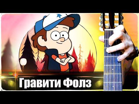 Мелодия гравити фолз на гитаре видеоурок