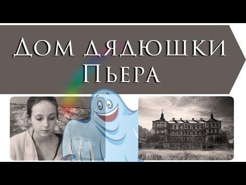 Пьер Грипари. «Колдунья с улицы Муфтар»