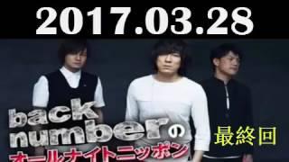 back numberのオールナイトニッポン 【最終回】 2017年03月28日 SR Radio365