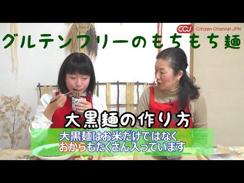 【復興支援】簡単!ヘルシー!『大黒麺』作り方集(ざるうどん・温うどん・おいなりさん)