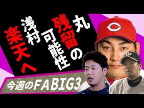 「FA丸残留の可能性」「FA浅村楽天移籍へ決断!」などFAのニュースを4本の記事にまとめました
