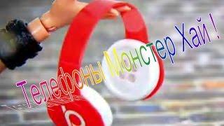Как сделать наушники для куклы Барби и Монстер Хай своими руками(Как сделать наушники для куклы Барби Монстер Хай Евер Хай Вы можете самостоятельно изготовить для своей..., 2014-08-31T11:42:56.000Z)