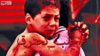 بالفيديو| حلب تحترق.. شعوب غاضبة وحكومات آثرت السلامة