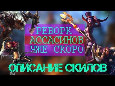 видео: Реворк Ассасинов Часть 1 / Описание Скиллов на русском / Лига легенд