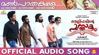 Manpaathakale | Velipadinte Pusthakam Official Audio Song | Mohanlal | Lal Jose