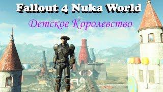 Fallout 4 Nuka World Детское Королевство