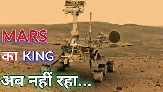 3 अरब रुपये की मशीन हुई बर्बाद - Opportunity rover is Nomore (2003-2019)