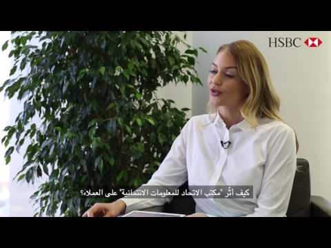 hsbc---financial-tip---arabic-subtitles