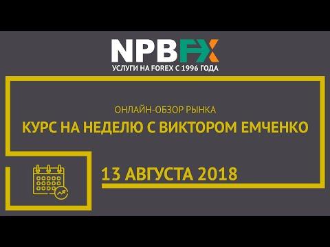 Курс на неделю с Виктором Емченко. 13 августа 2018