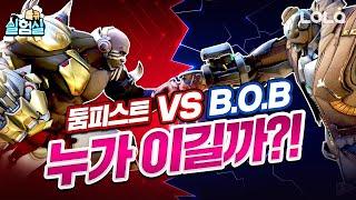 [오버워치] 애쉬 궁극기 밥과 1:1 이기는 영웅 누가 있을까?! /