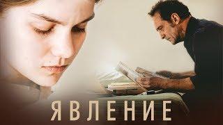 ЯВЛЕНИЕ — русский трейлер