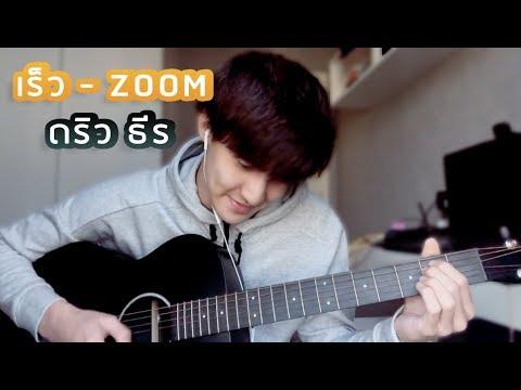 เร็ว - Zoom Cover by ดริว ธีร