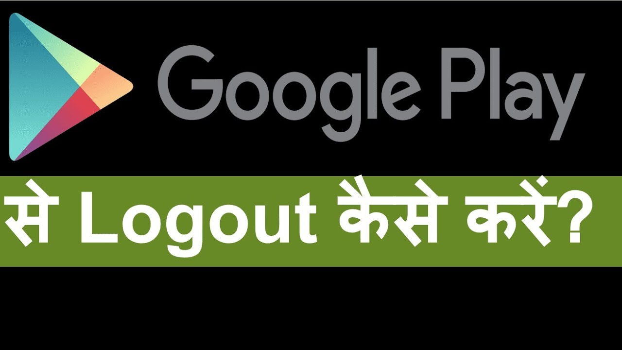 google プレイ ログアウト