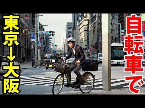 (1)【東海道五十三次】自転車で行く 東京→大阪の旅《江戸・日本橋→川崎宿》東海道の旅第1日目