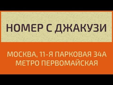 Номер с джакузи. Гостиница (Москва) с джакузи