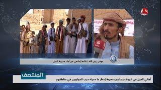 أهالي الغيل في الجوف يطالبون بسرعة إعمار ما دمرته حرب الحوثيين في مناطقهم