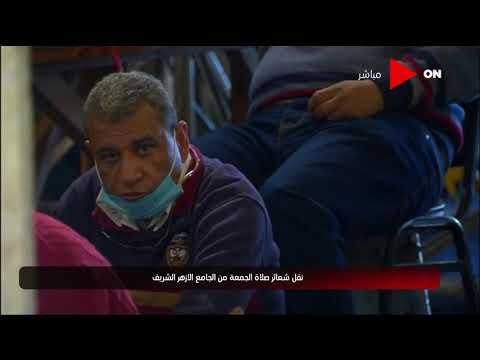 شعائر صلاة الجمعة من الجامع الأزهر الشريف - محافظة القاهرة  | الجمعة 26 فبراير 2021